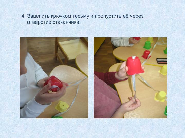 4. Зацепить крючком тесьму и пропустить её через