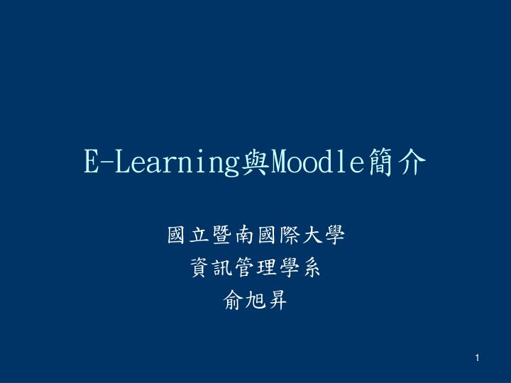 E learning moodle