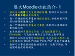 moodle 1