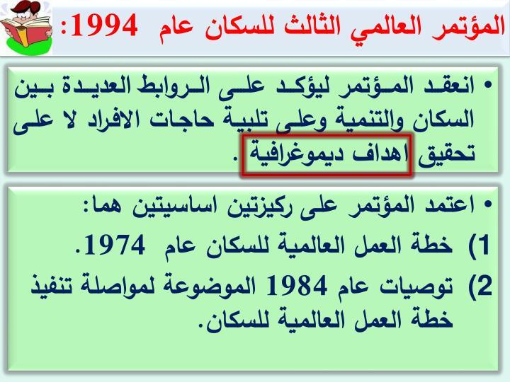 المؤتمر العالمي الثالث للسكان عام  1994: