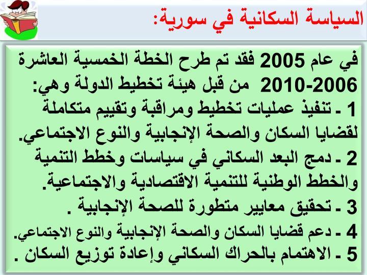السياسة السكانية في سورية: