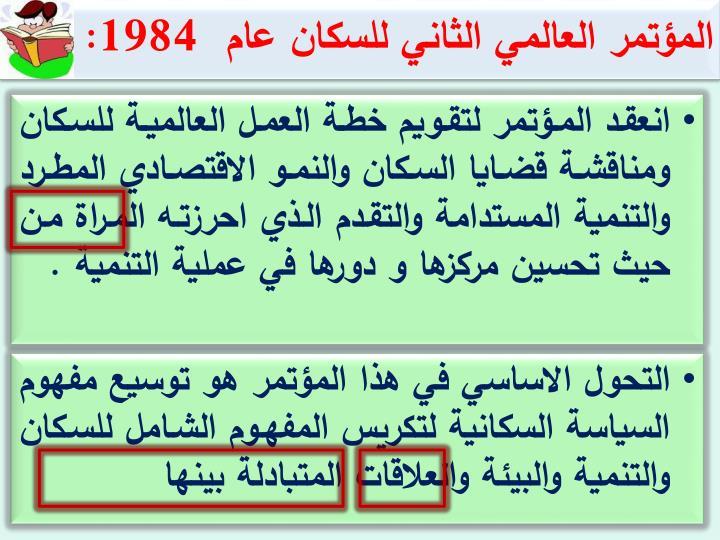 المؤتمر العالمي الثاني للسكان عام  1984: