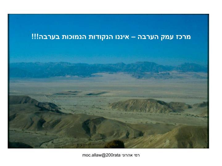 מרכז עמק הערבה – איננו הנקודות הנמוכות בערבה!!!