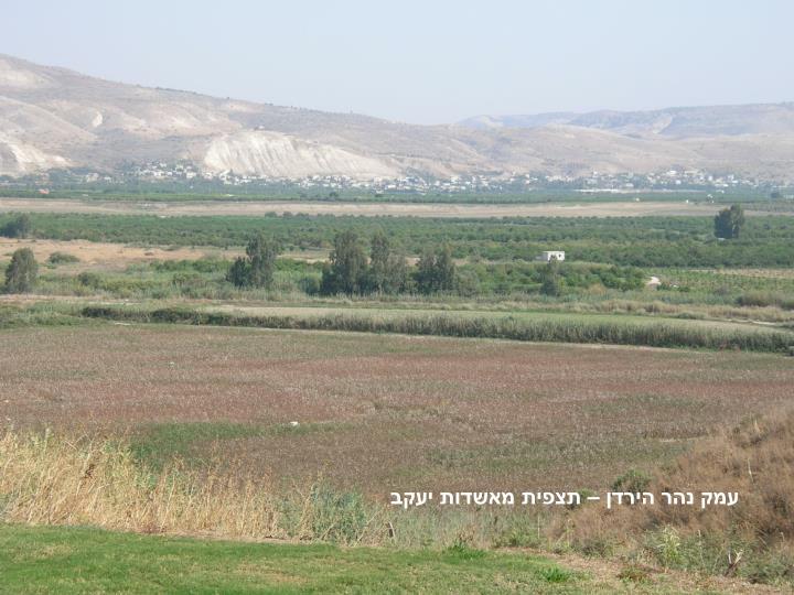 עמק נהר הירדן – תצפית מאשדות יעקב