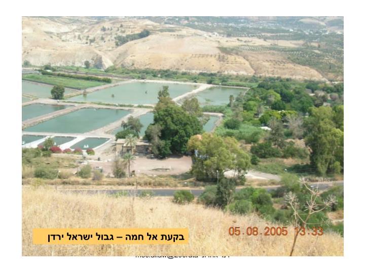 בקעת אל חמה – גבול ישראל ירדן