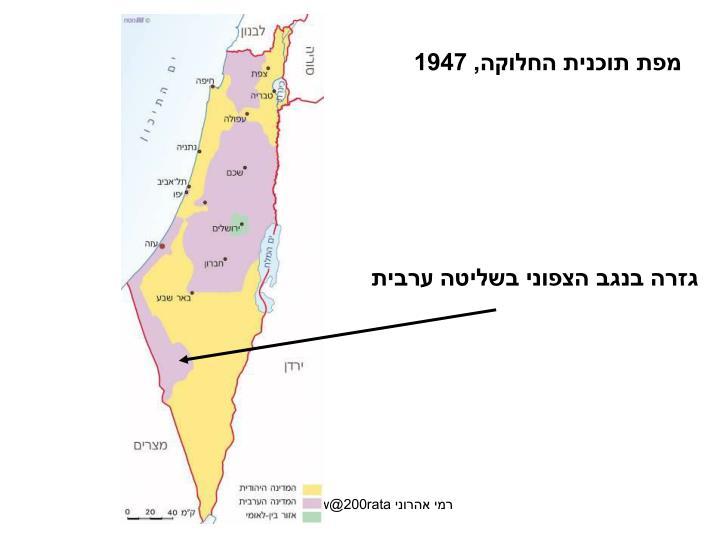 מפת תוכנית החלוקה, 1947