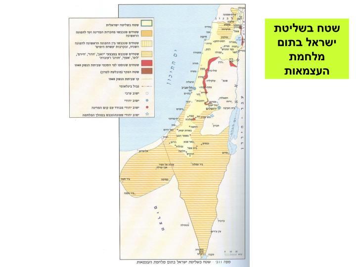 שטח בשליטת ישראל בתום מלחמת העצמאות