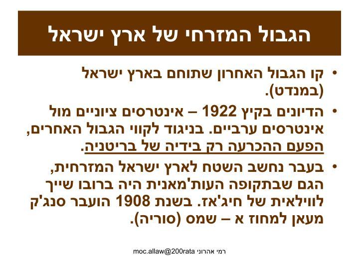 הגבול המזרחי של ארץ ישראל