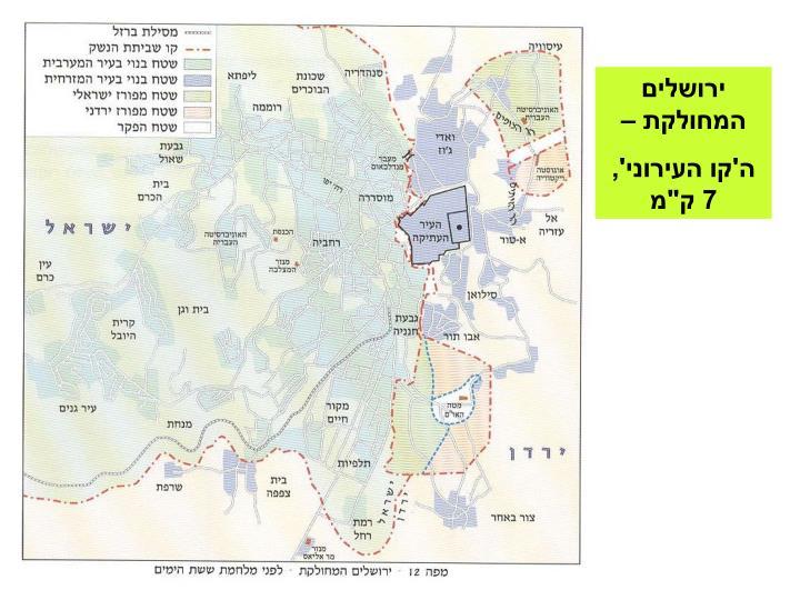 ירושלים המחולקת –