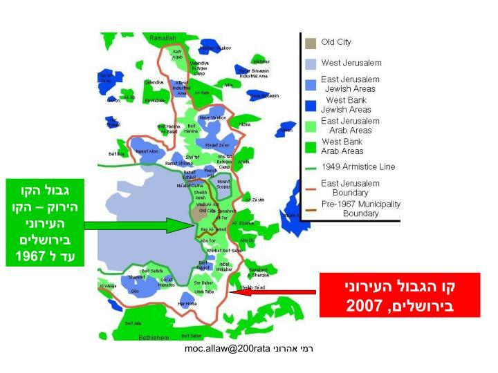 גבול הקו הירוק – הקו העירוני בירושלים עד ל 1967
