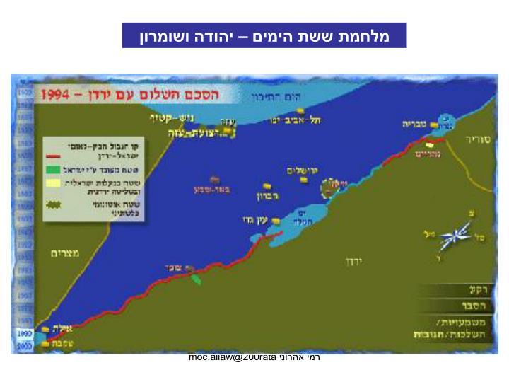 מלחמת ששת הימים – יהודה ושומרון