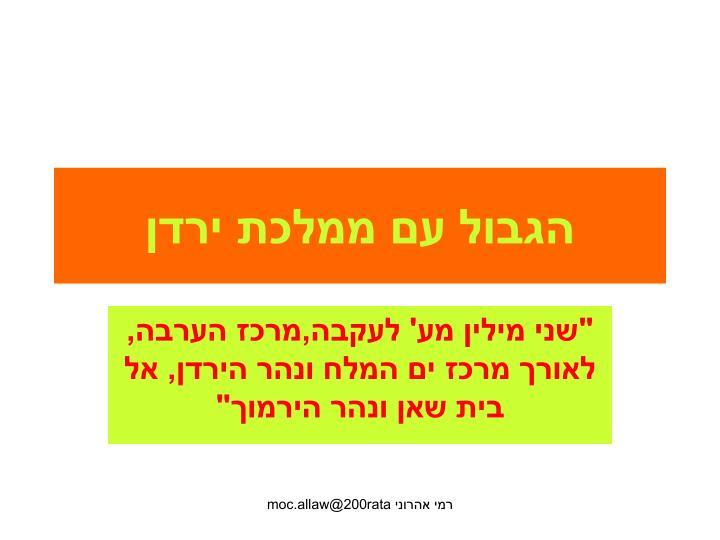 הגבול עם ממלכת ירדן