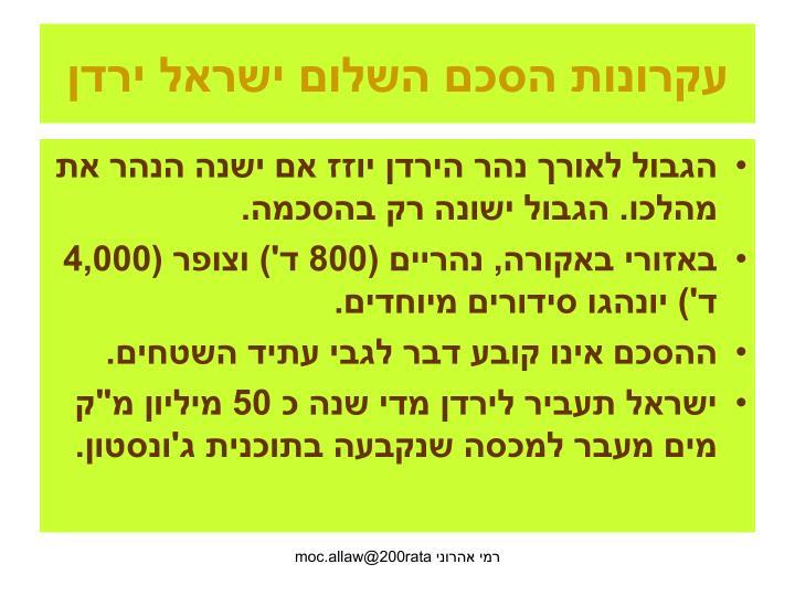 עקרונות הסכם השלום ישראל ירדן