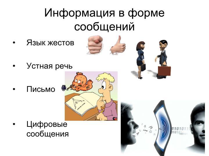 Информация в форме сообщений