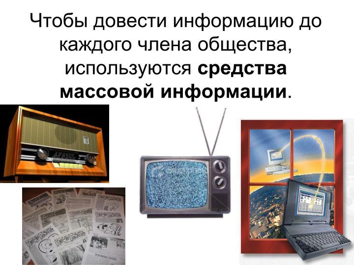 Чтобы довести информацию до каждого члена общества, используются