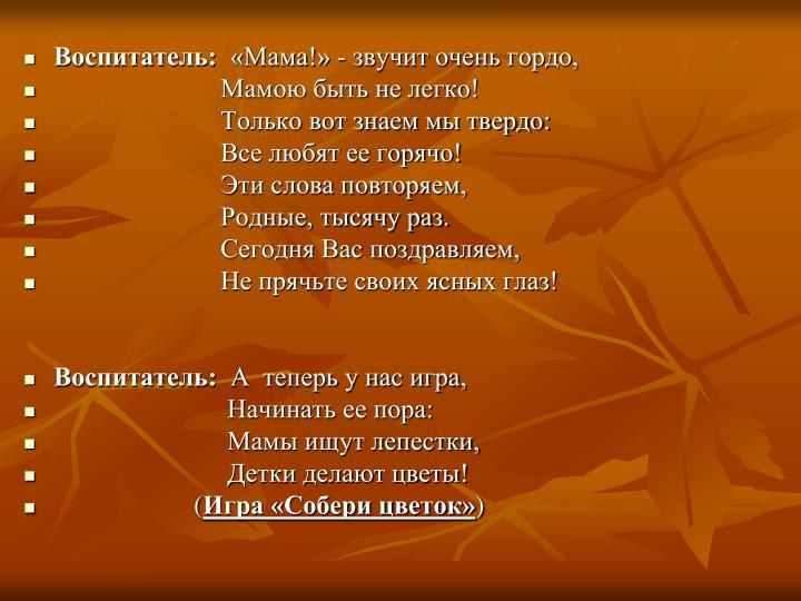 Воспитатель: