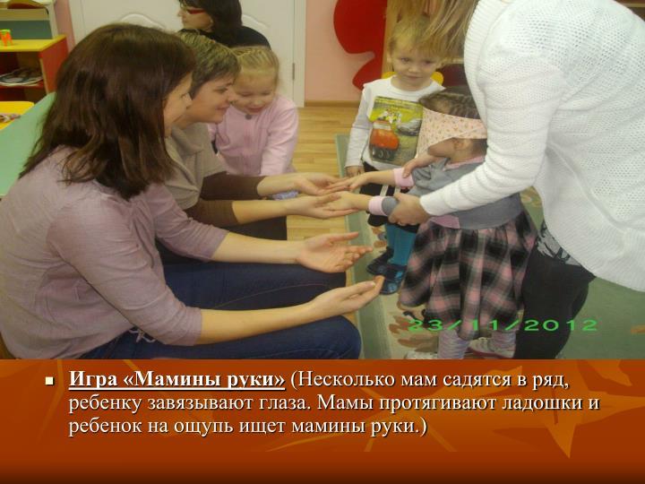 Игра «Мамины руки»