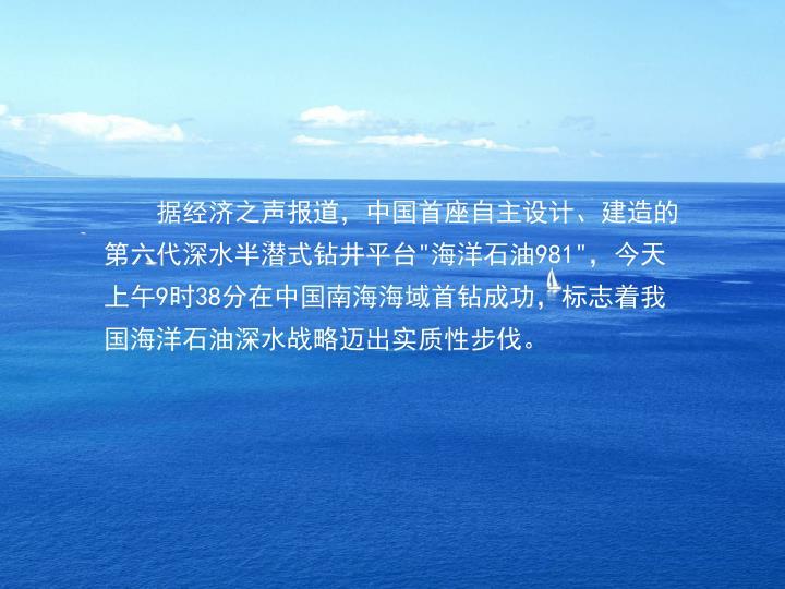 据经济之声报道,中国首座自主设计、建造的第六代深水半潜式钻井平台
