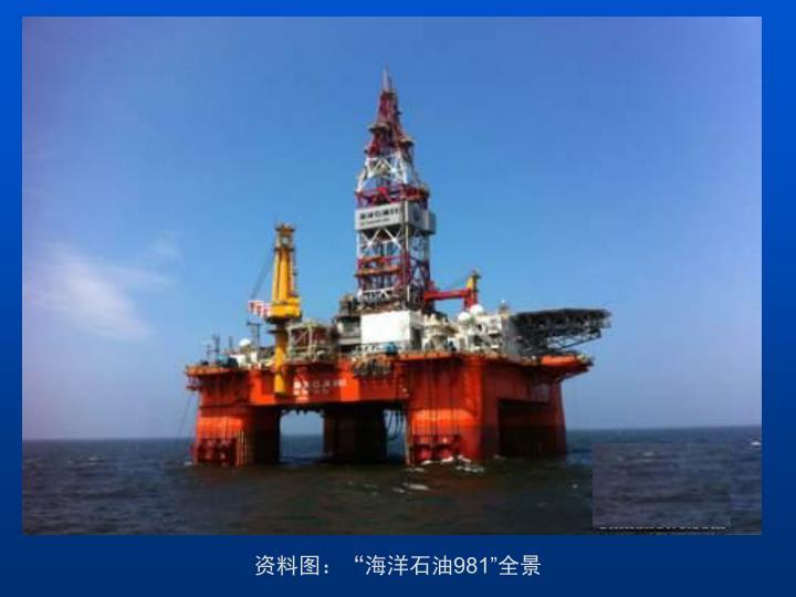 "资料图:""海洋石油"
