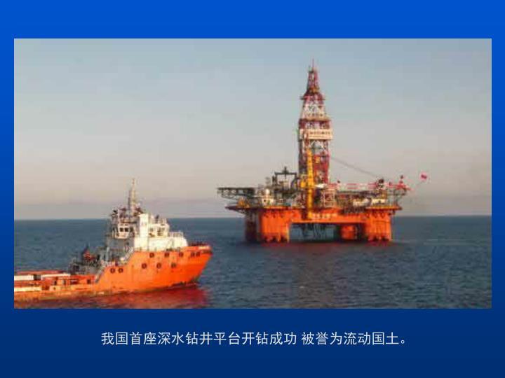 我国首座深水钻井平台开钻成功 被誉为流动国土。