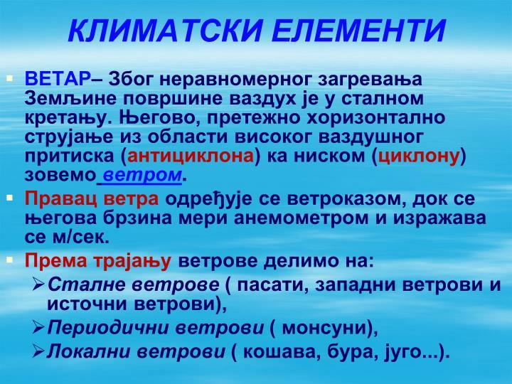 КЛИМАТСКИ ЕЛЕМЕНТИ