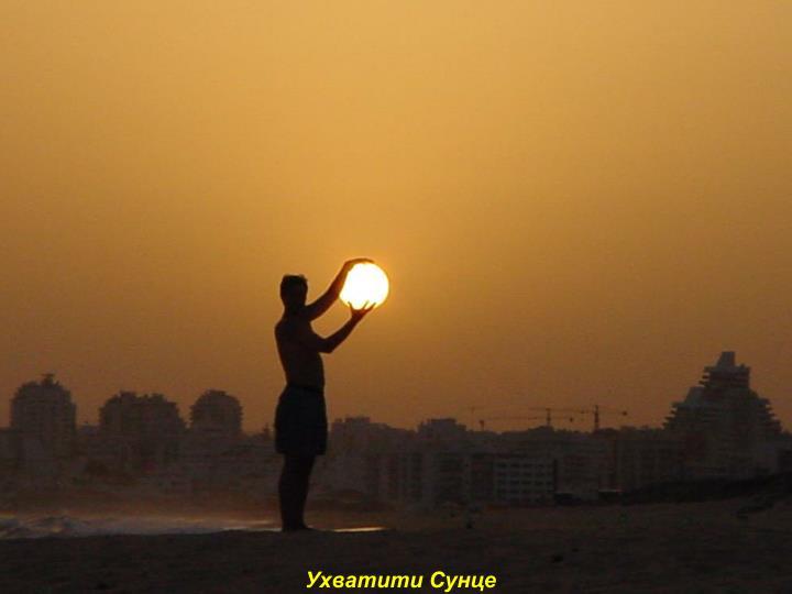 Ухватити Сунце