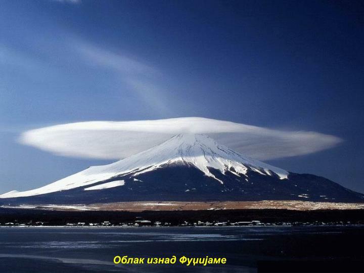 Облак изнад Фуџијаме