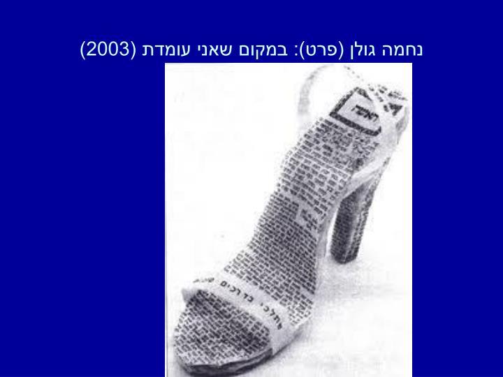 נחמה גולן (פרט): במקום שאני עומדת (2003)