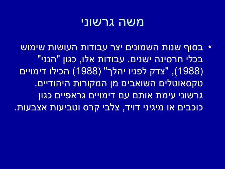 משה גרשוני