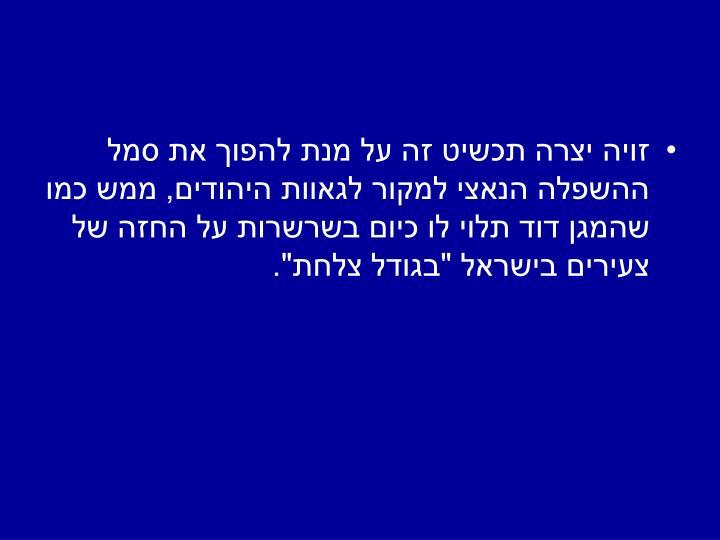 """זויה יצרה תכשיט זה על מנת להפוך את סמל ההשפלה הנאצי למקור לגאוות היהודים, ממש כמו שהמגן דוד תלוי לו כיום בשרשרות על החזה של צעירים בישראל """"בגודל צלחת""""."""