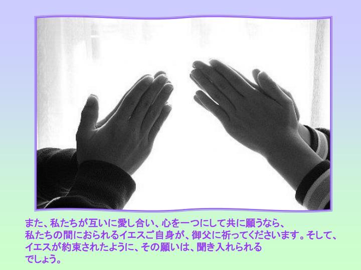 また、私たちが互いに愛し合い、心を一つにして共に願うなら、