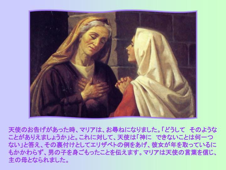 天使のお告げがあった時、マリアは、お尋ねになりました。「どうして