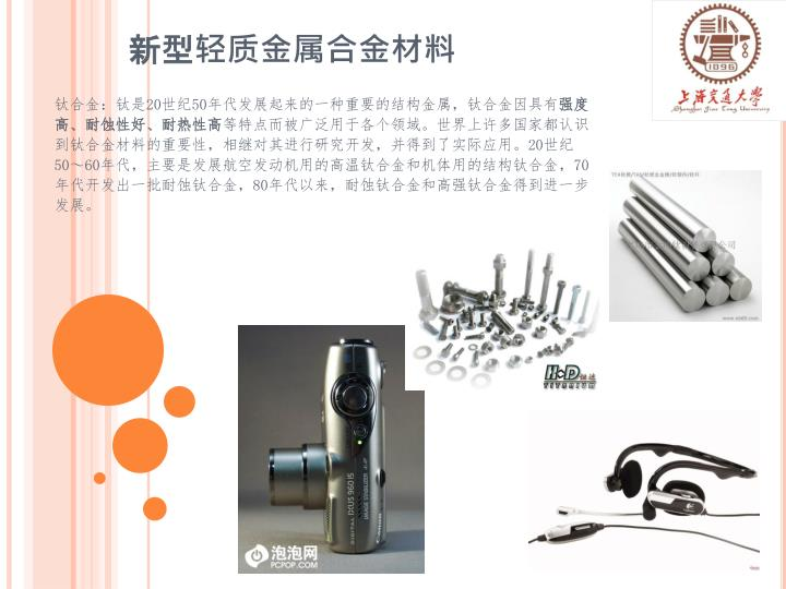 新型轻质金属合金材料