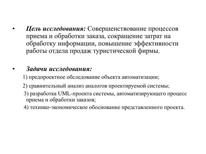 Цель исследования: