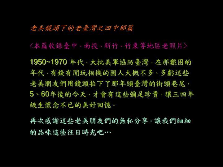 老美鏡頭下的老臺灣之四中部篇