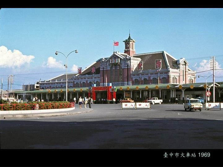 臺中巿火車站