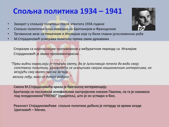 1934  1941