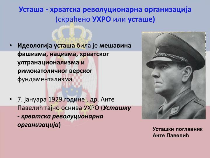 Усташа - хрватска револуционарна организација