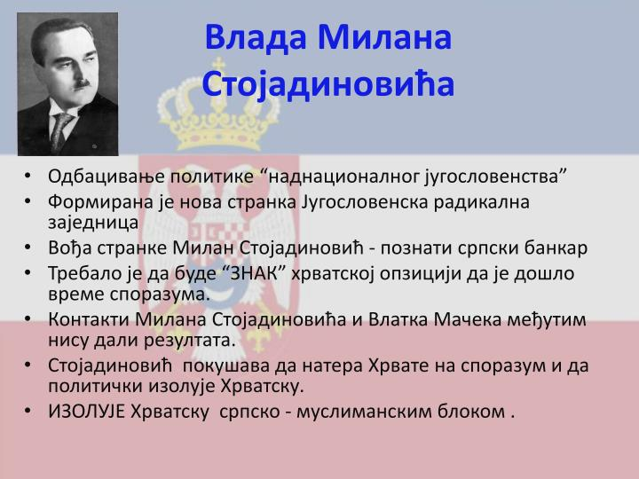 Влада Милана Стојадиновића