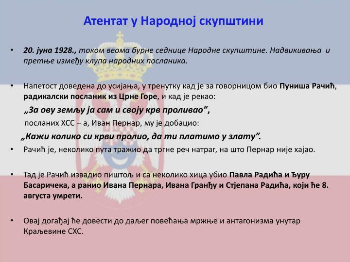 Атентат у Народној скупштини