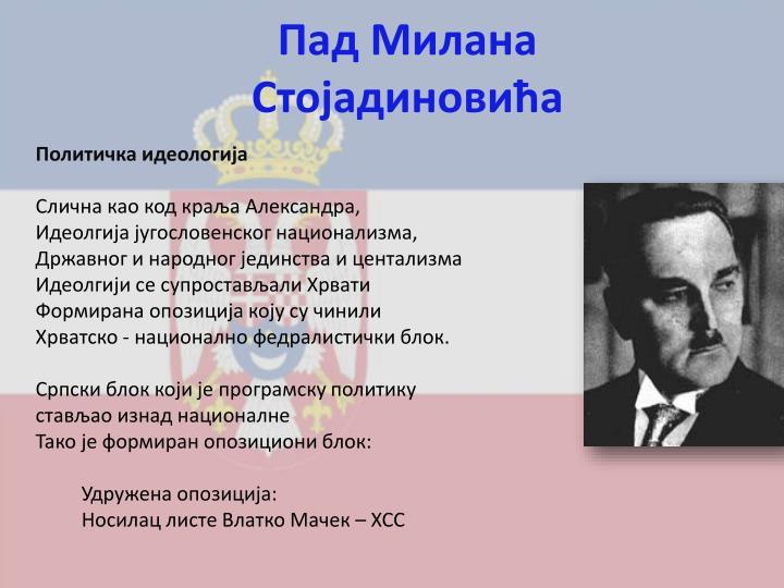 Пад Милана Стојадиновића