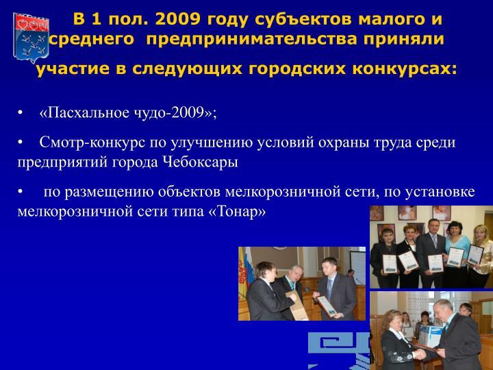 В 1 пол. 2009 году субъектов малого и среднего  предпринимательства приняли