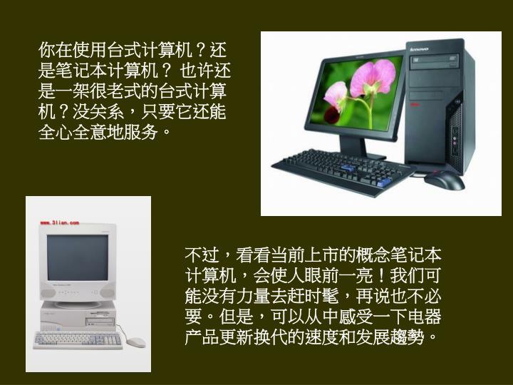 你在使用台式计算机?还是笔记本计算机?