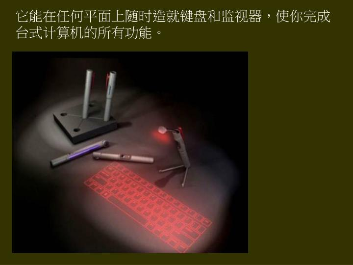 它能在任何平面上随时造就键盘和监视器,使你完成