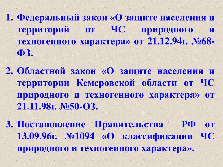 Федеральный закон «О защите населения и территорий от ЧС природного и техногенного характера» от 21.12.94г. №68-ФЗ.