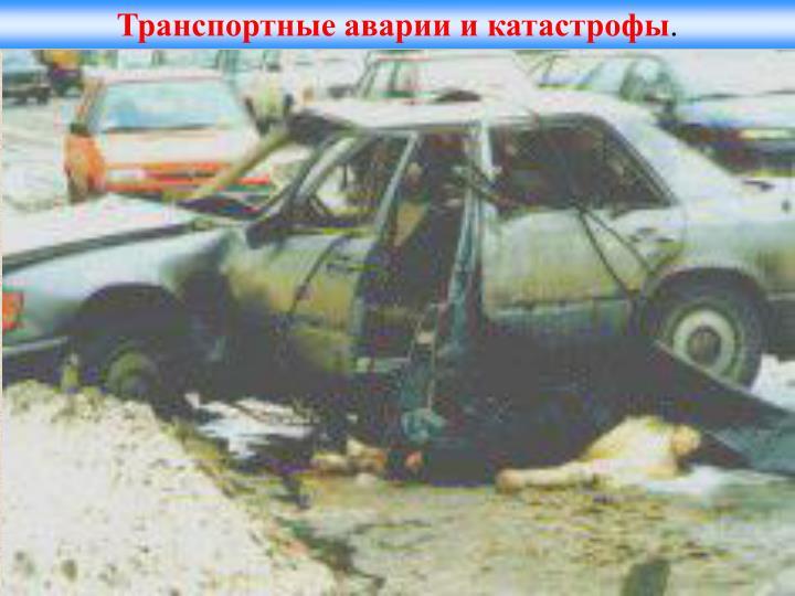 Транспортные аварии и катастрофы