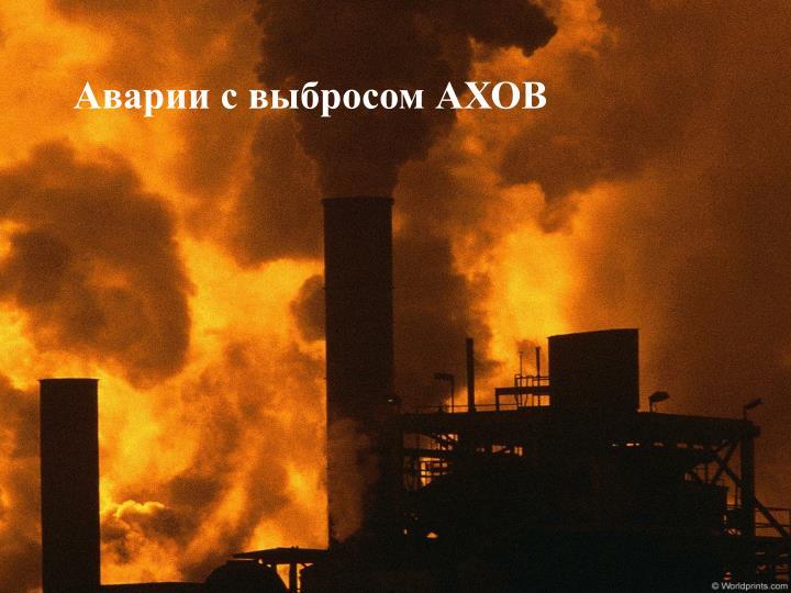 Аварии с выбросом АХОВ