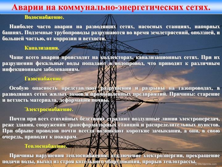 Аварии на коммунально-энергетических сетях.