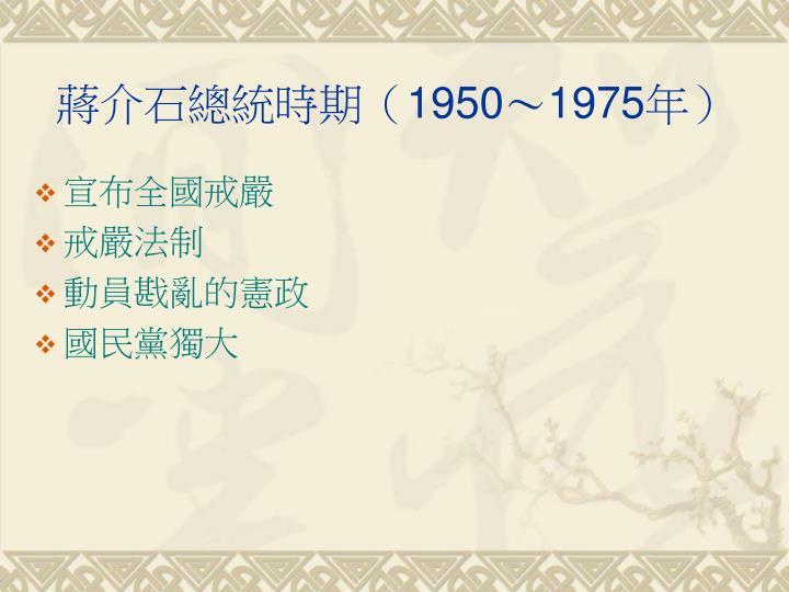 蔣介石總統時期(