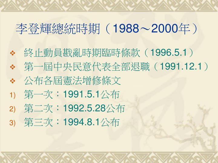 李登輝總統時期(